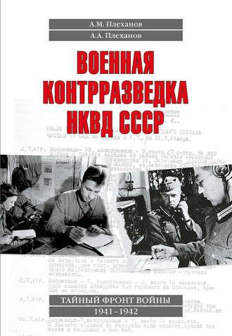 Александр Плеханов, Андрей Плеханов, Военная контрразведка НКВД СССР. Тайный фронт войны 1941–1942