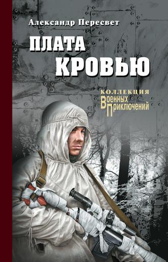 Александр Пересвет, Плата кровью