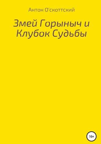 Антон О'скоттский, Змей Горыныч и Клубок Судьбы