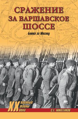 Сергей Михеенков, Сражение за Варшавское шоссе. Битва за Москву
