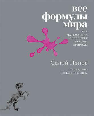 Сергей Попов, Все формулы мира