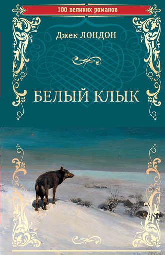 Джек Лондон, Белый клык (сборник)