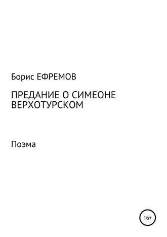 Борис Ефремов, Предание о Симеоне Верхотурском. Поэма