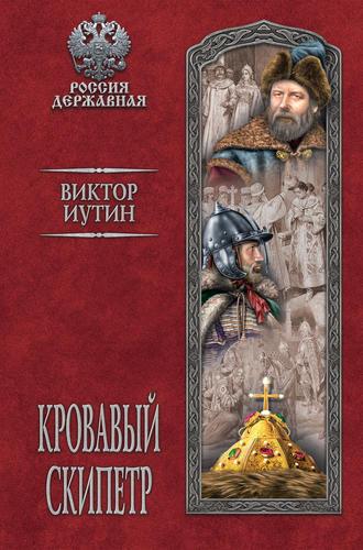Виктор Иутин, Кровавый скипетр