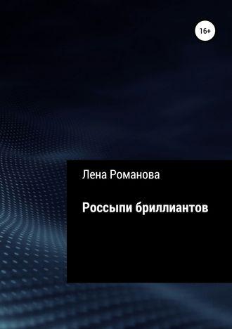 Лена Романова, Россыпи бриллиантов