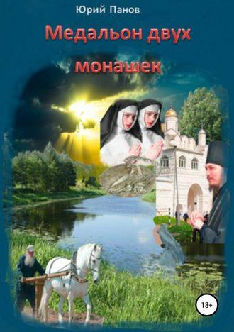 Юрий Панов, Медальон двух монашек