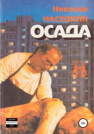 Николай Наседкин, Осада. Повести и рассказы