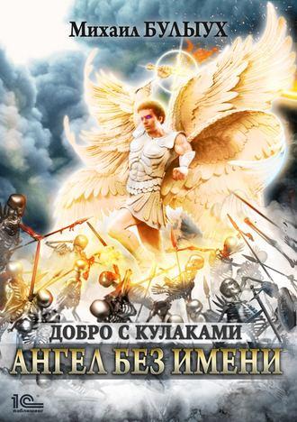 Михаил Булыух, Ангел без имени