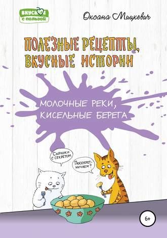 Оксана Мицкевич, Молочные реки, кисельные берега