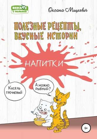 Оксана Мицкевич, Напитки
