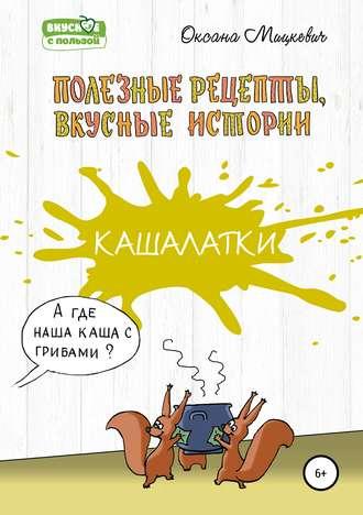Оксана Мицкевич, Кашалатки