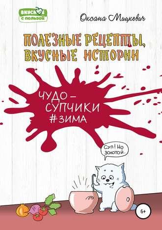 Оксана Мицкевич, Супы#Зима