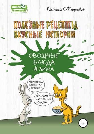 Оксана Мицкевич, Овощные блюда