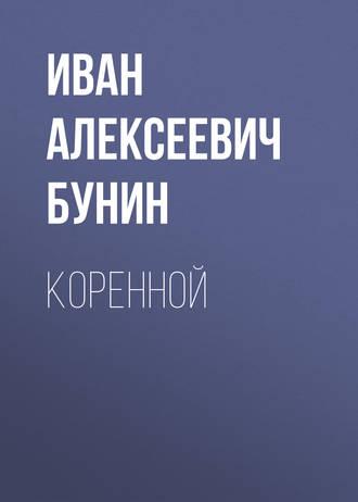 Иван Бунин, Коренной