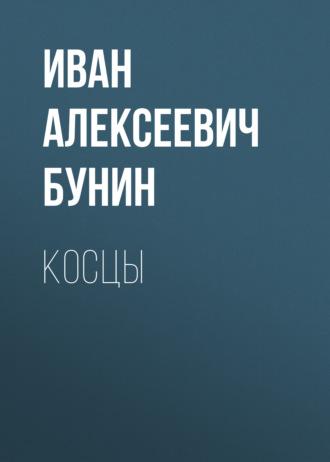Иван Бунин, Косцы