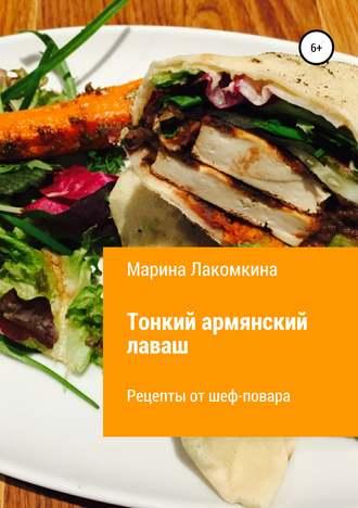 Марина Лакомкина, Тонкий армянский лаваш. Рецепты от повара