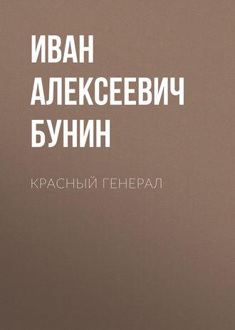Иван Бунин, Красный генерал