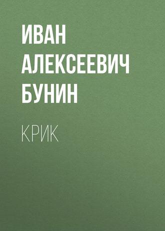 Иван Бунин, Крик