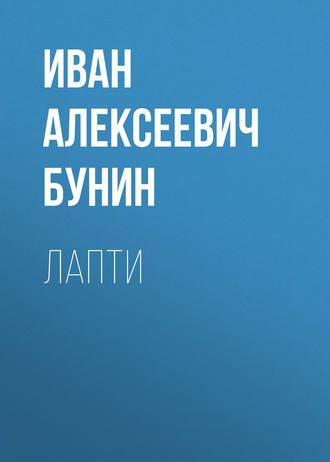 Иван Бунин, Лапти