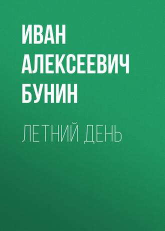 Иван Бунин, Летний день