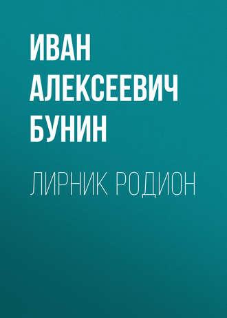 Иван Бунин, Лирник Родион