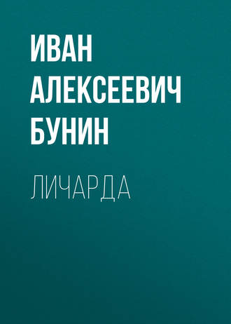 Иван Бунин, Личарда
