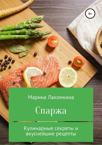 Марина Лакомкина, Спаржа. Кулинарные секреты и вкуснейшие рецепты