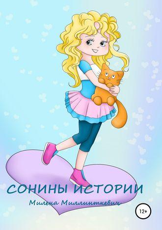 Милена Миллинткевич, Сонины истории