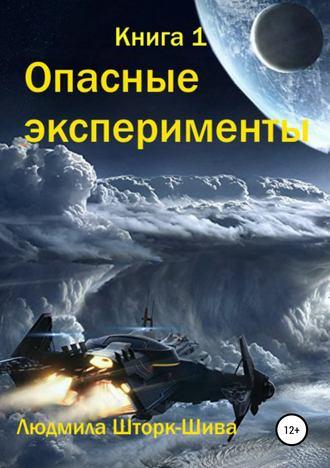 Людмила Шторк-Шива, Опасные эксперименты