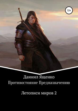 Даниил Ященко, Противостояние Предназначению