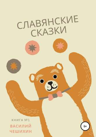 Василий Чешихин, Славянские Сказки