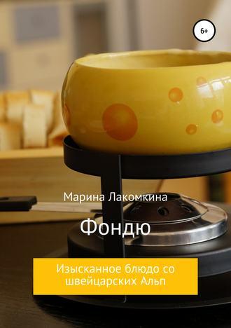 Марина Лакомкина, Фондю. Изысканное блюдо со швейцарских Альп