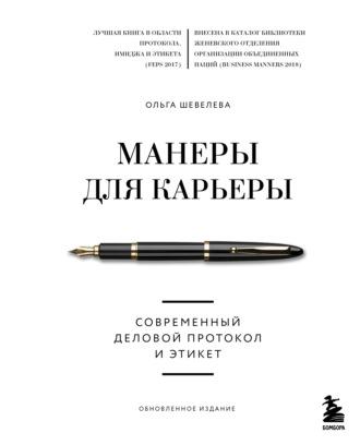 Ольга Шевелева, Манеры для карьеры. Современный деловой протокол и этикет