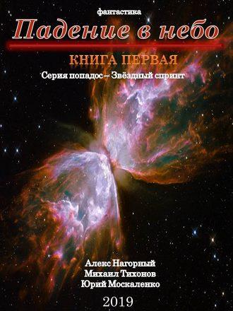 Юрий Москаленко, Михаил Тихонов, Падение в небо