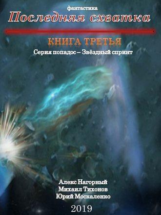 Юрий Москаленко, Михаил Тихонов, Последняя схватка