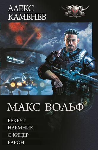 Алекс Каменев, Макс Вольф: Рекрут. Наемник. Офицер. Барон (сборник)