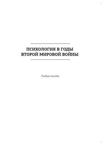 Коллектив авторов, Психология в годы Второй мировой войны