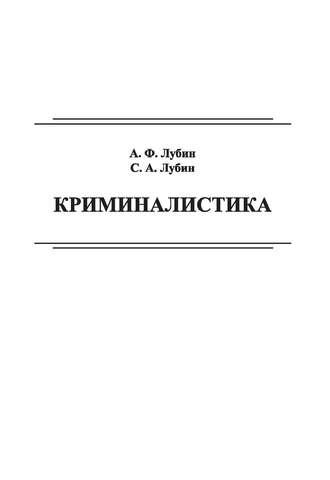 Александр Лубин, Сергей Лубин, Криминалистика