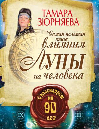 Тамара Зюрняева, Самая полезная книга влияния Луны на человека с календарем на 90 лет