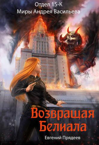Евгений Прядеев, Возвращая Белиала