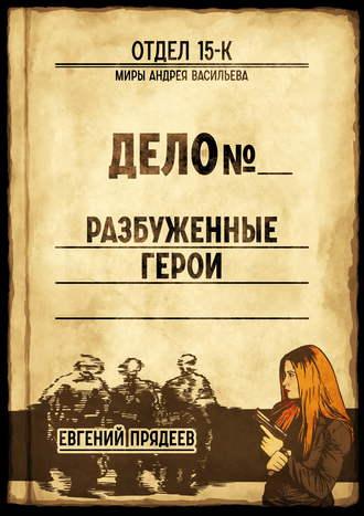 Евгений Прядеев, Разбуженные герои
