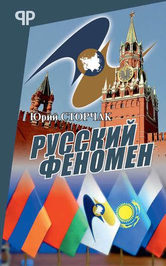 Юрий Сторчак, Русский феномен