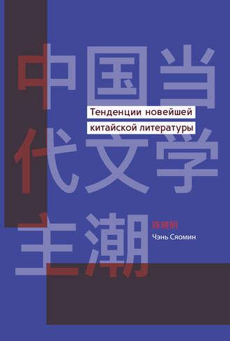 Чэнь Сяомин, Тенденции новейшей китайской литературы
