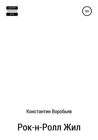 Константин Воробьев, Рок-н-Ролл Жил