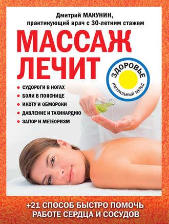 Дмитрий Макунин, Массаж лечит: судороги в ногах, боли в пояснице, икоту и обмороки, давление и тахикардию, запор и метеоризм