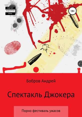 Андрей Бобров, Спектакль Джокера. Порно-фестиваль ужаса