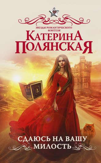 Катерина Полянская, Сдаюсь на вашу милость
