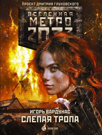 Игорь Вардунас, Метро 2033: Слепая тропа