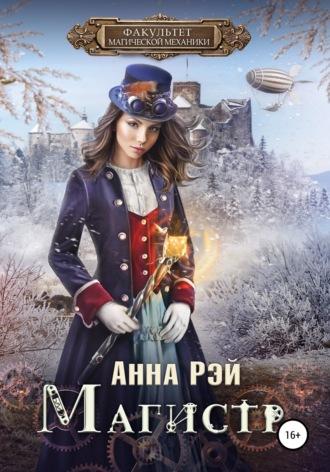 Анна Рэй, Факультет магической механики. Магистр