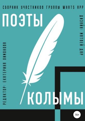 Александр Соколовский, Ольга Кашаева, Поэты Колымы. Сборник произведений